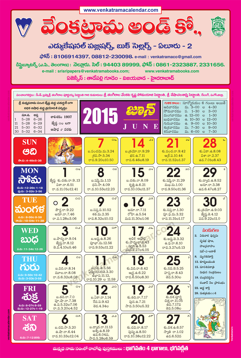 June Telugu Calendar : June venkatrama co multi colour telugu calendar
