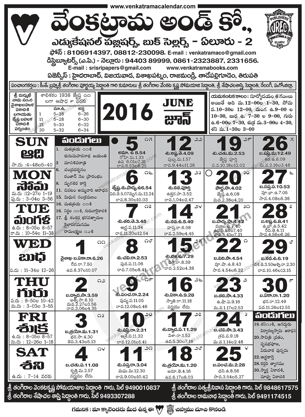 April Venkatrama Co Calendar : Telugu panchangam autos post
