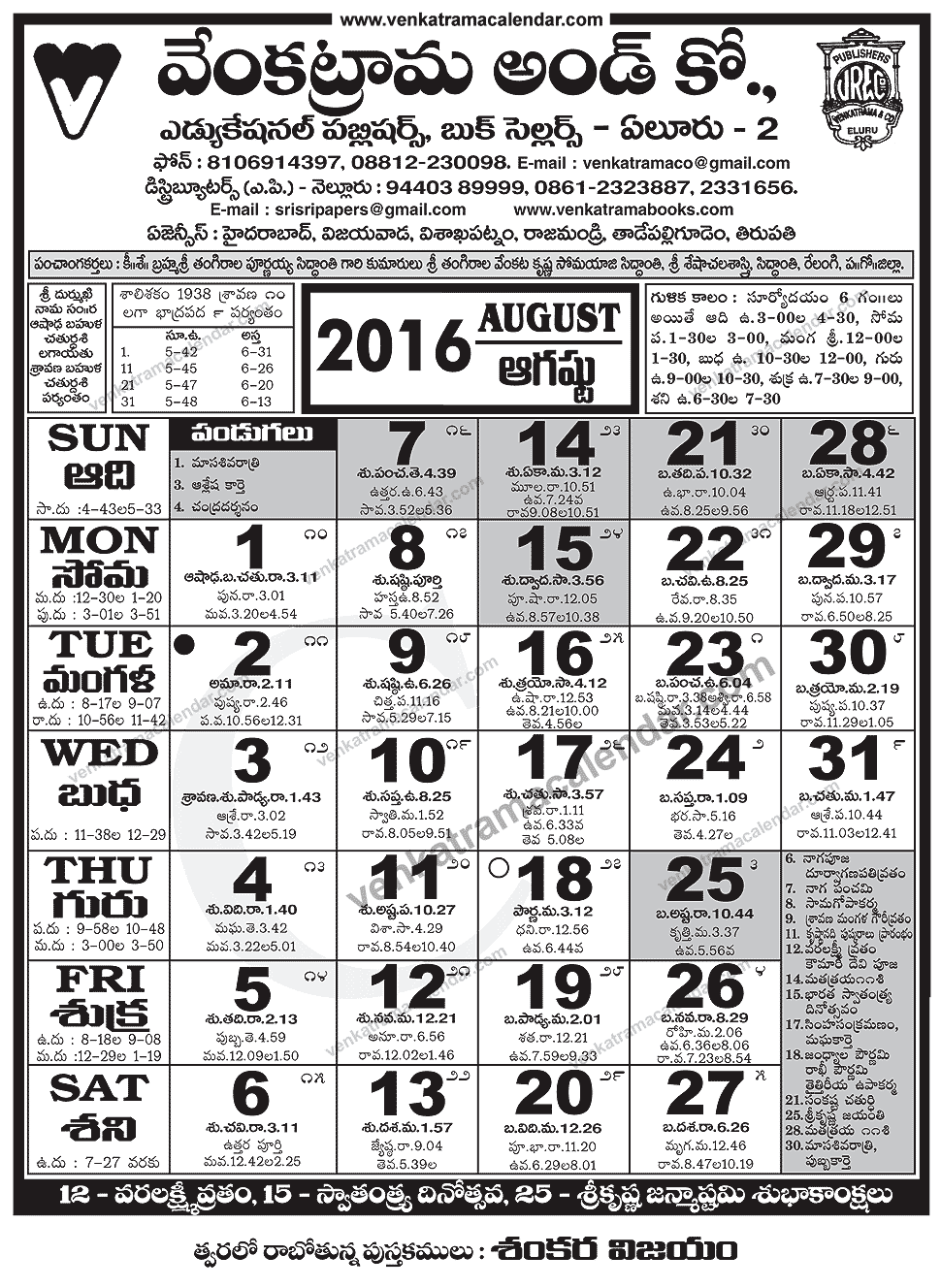Venkatrama & Co., Telugu Calendar 2016 January Festivals & Holidays ...