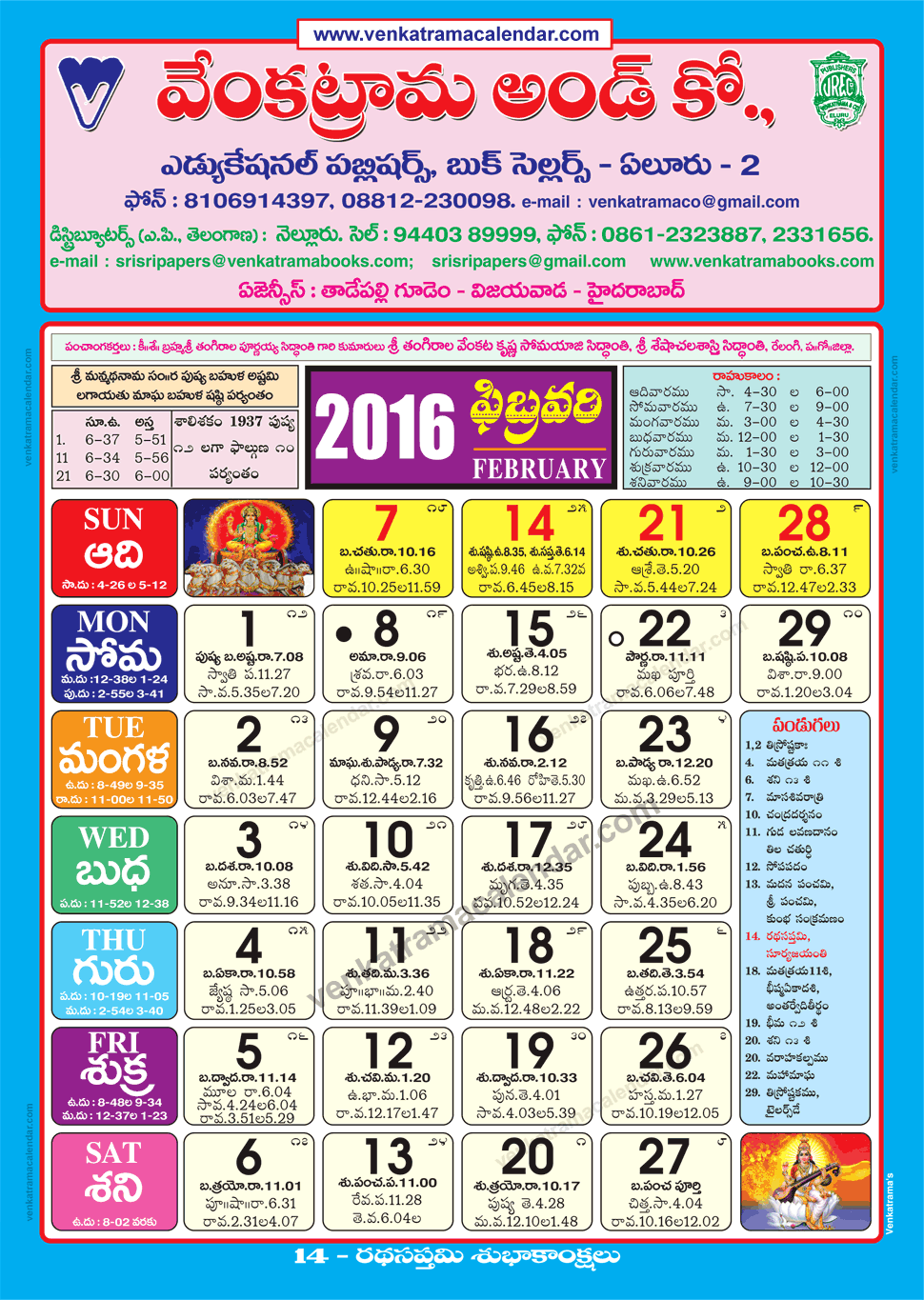 Calendar In Telugu : Telugu panchangam pdf download