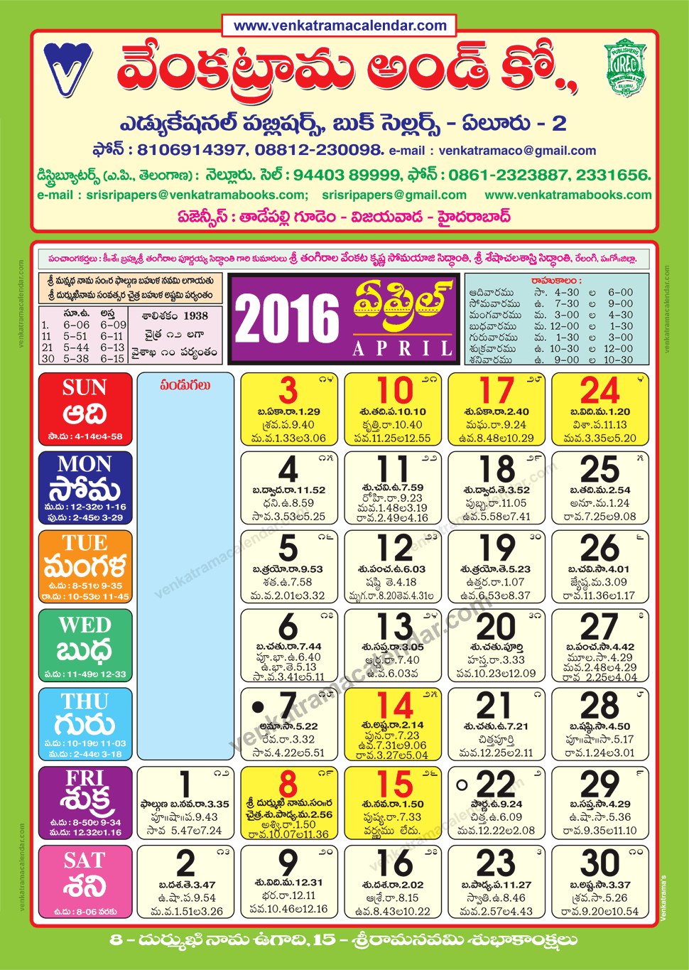 April Venkatrama Co Calendar : April venkatrama co multi colour telugu calendar