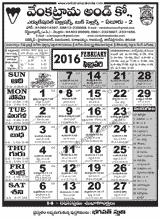 Venkatrama & Co., Telugu Calendar February 2016
