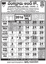 Venkatrama & Co., Telugu Calendar March 2016