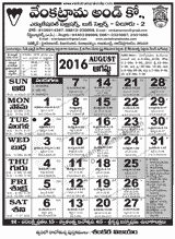 Venkatrama & Co., Telugu Calendar August 2016