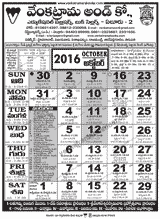 Venkatrama & Co., Telugu Calendar October 2016