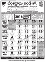 Venkatrama & Co., Telugu Calendar November 2016
