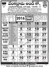 Venkatrama & Co., Telugu Calendar December 2016