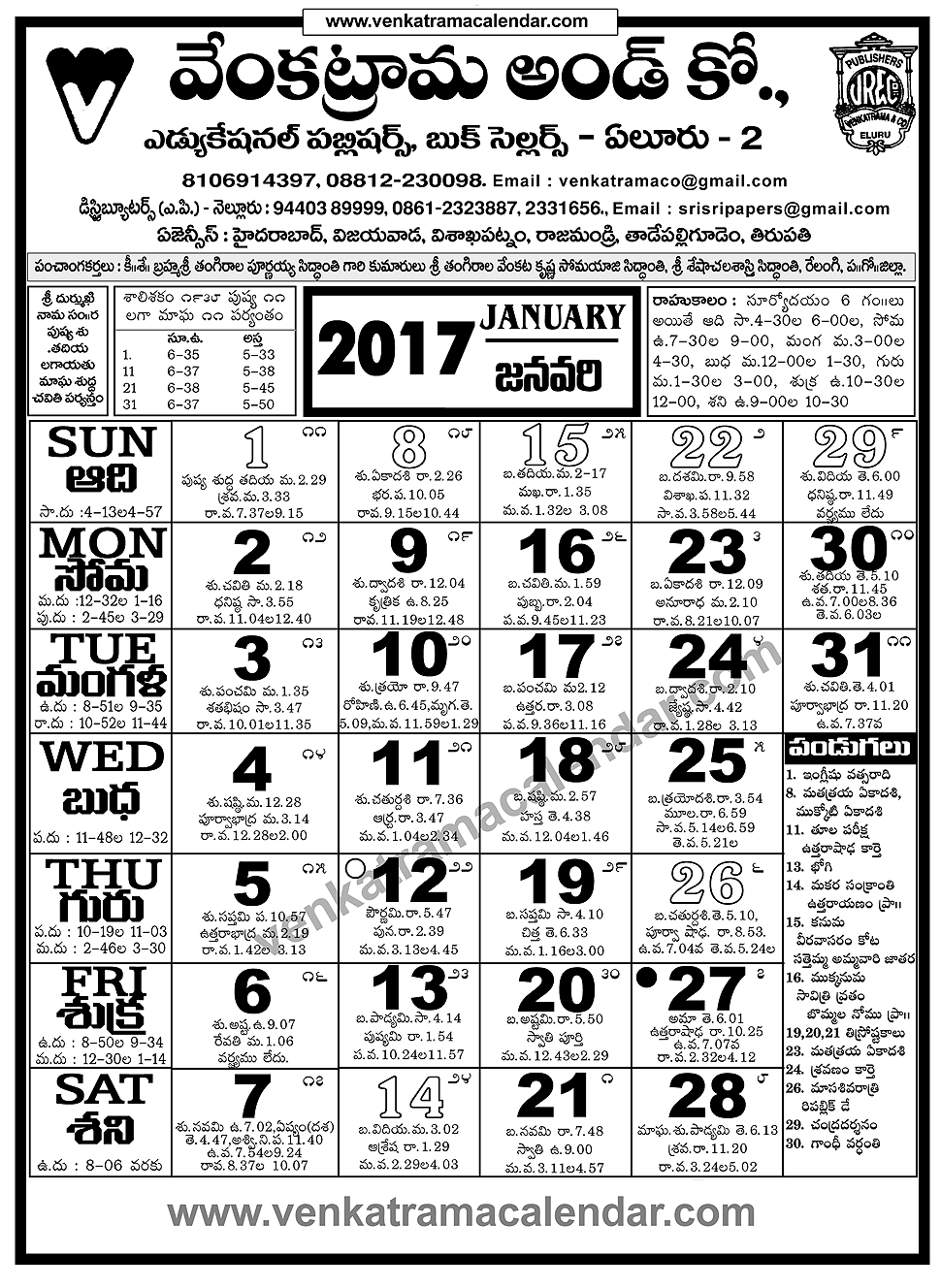 April Venkatrama Co Calendar : Venkatrama co january telugu calendar festivals