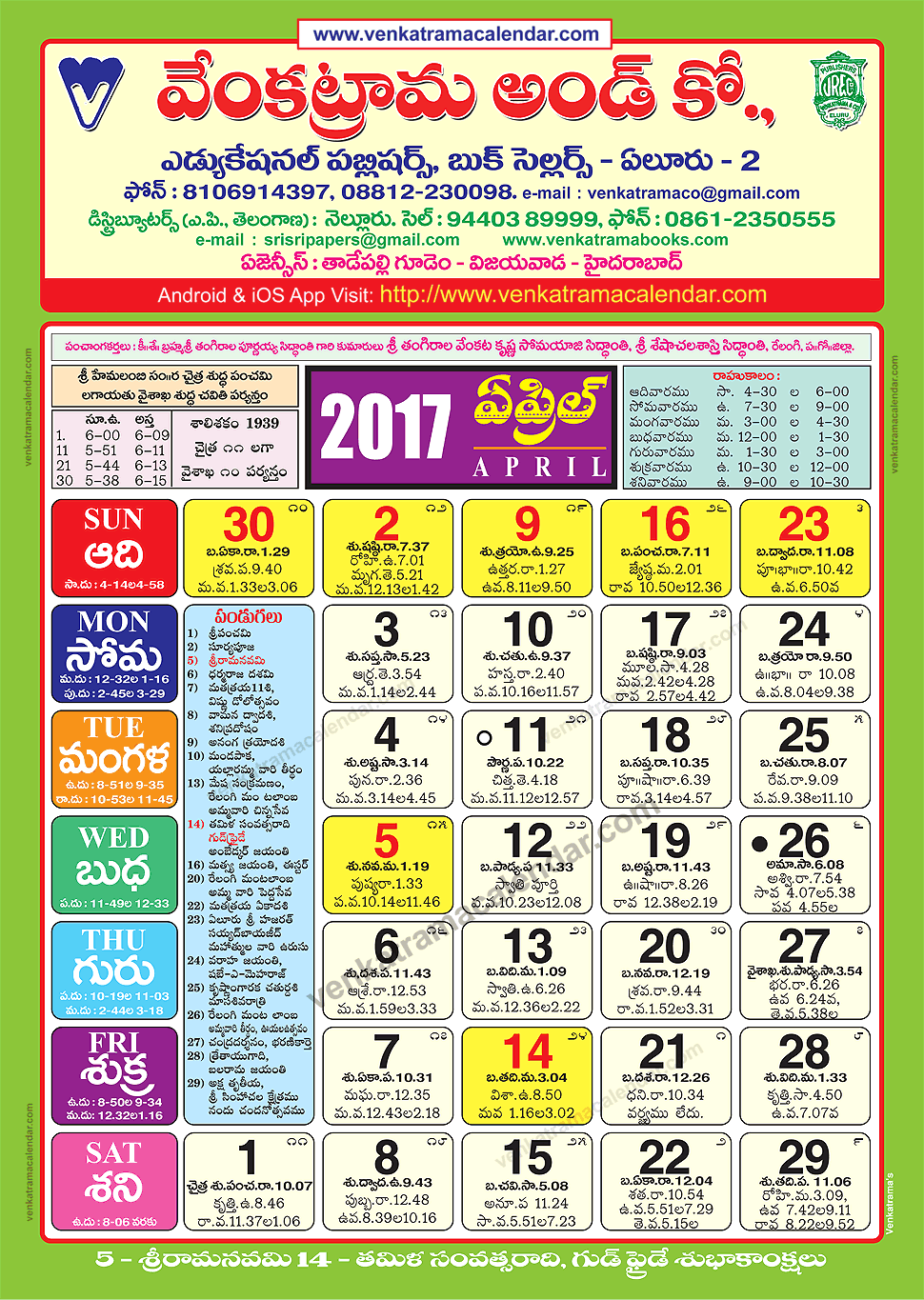 April Venkatrama Co Calendar : April venkatrama co colour telugu calendar