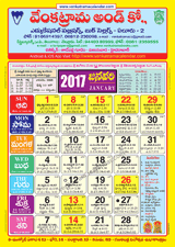 January 2018 Calendar Andhra Pradesh | | 2018 january calendar