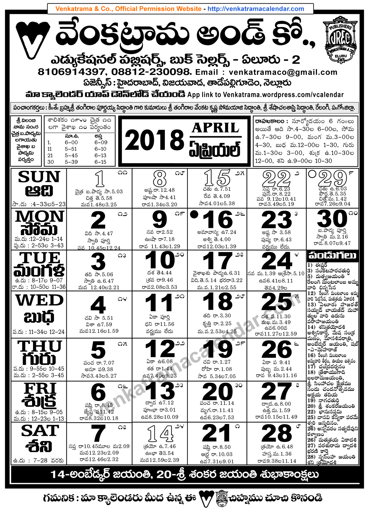 April Venkatrama Co Calendar : Venkatrama co april telugu calendar festivals holidays