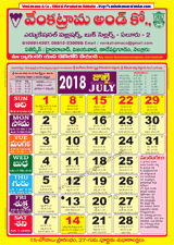 in the year 2018 venkatrama calendars hard copies are available at all leading book stores in andhra pradesh telangana and other states in india