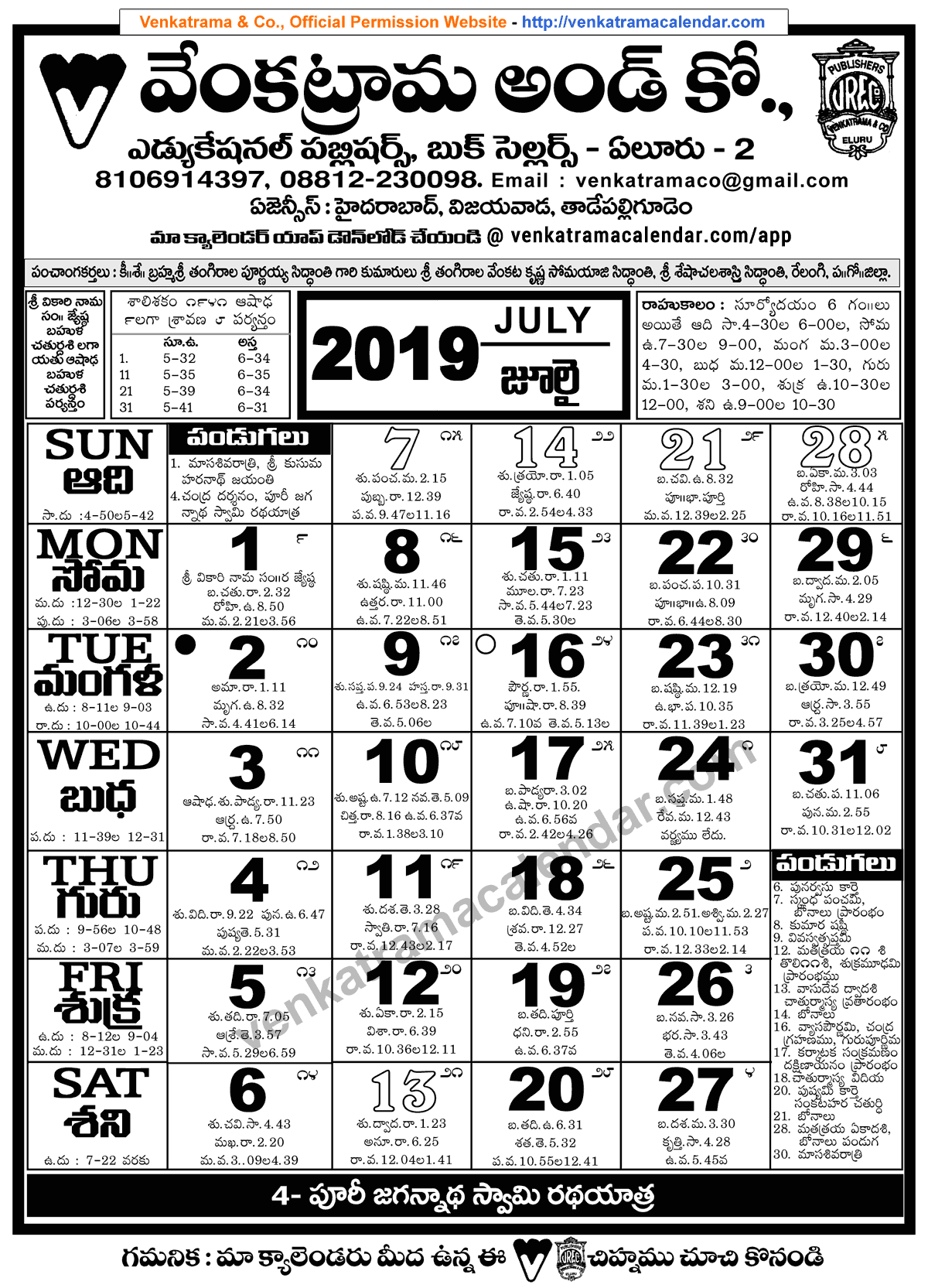 JULY 2019 TELUGU CALENDAR ANDHRA PRADESH - 2019 Marriage