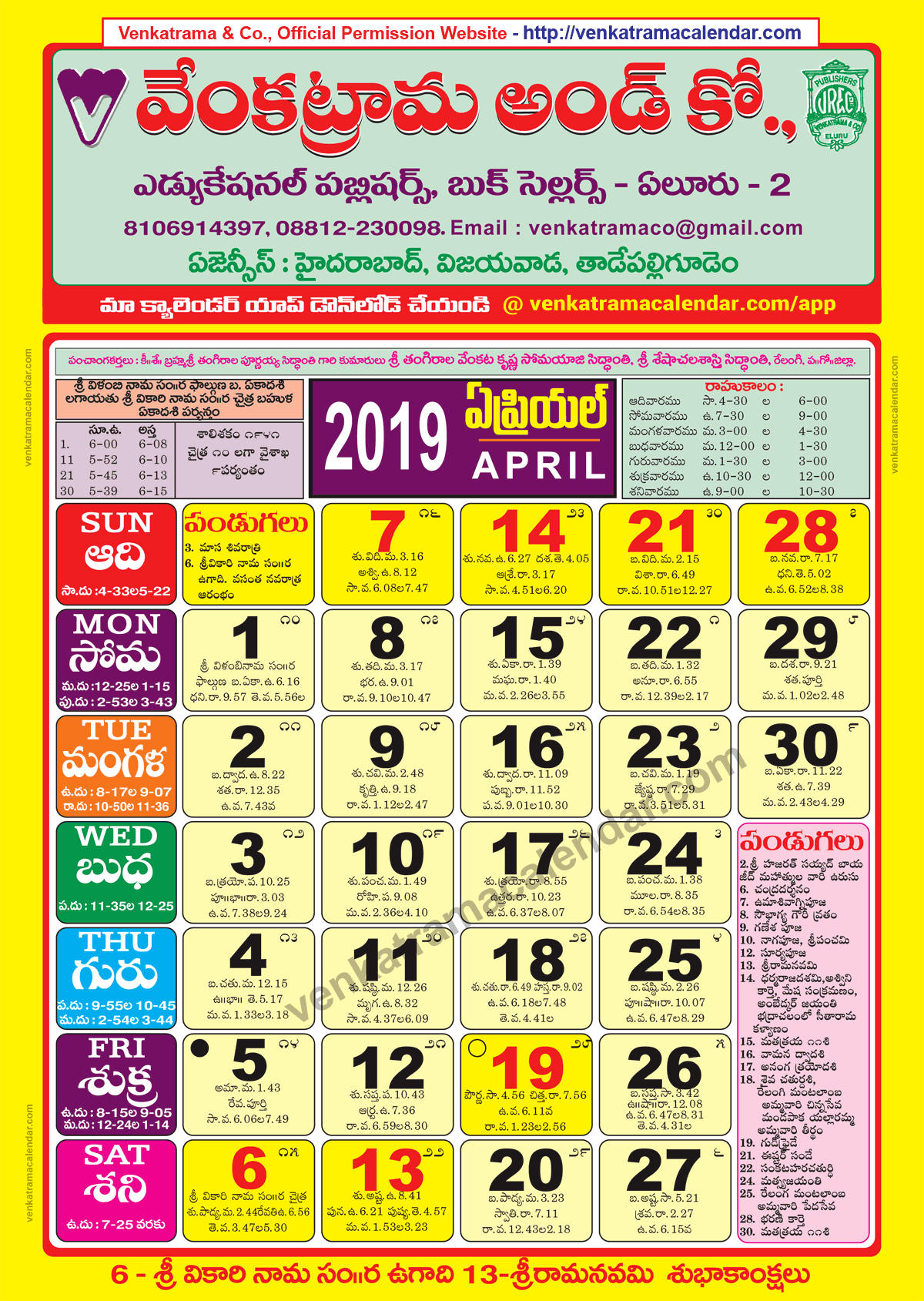 April Venkatrama Co Calendar : Venkatrama co april telugu calendar colour