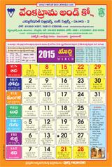 Venkatrama And Co Telugu Calendar 2014 Pdf