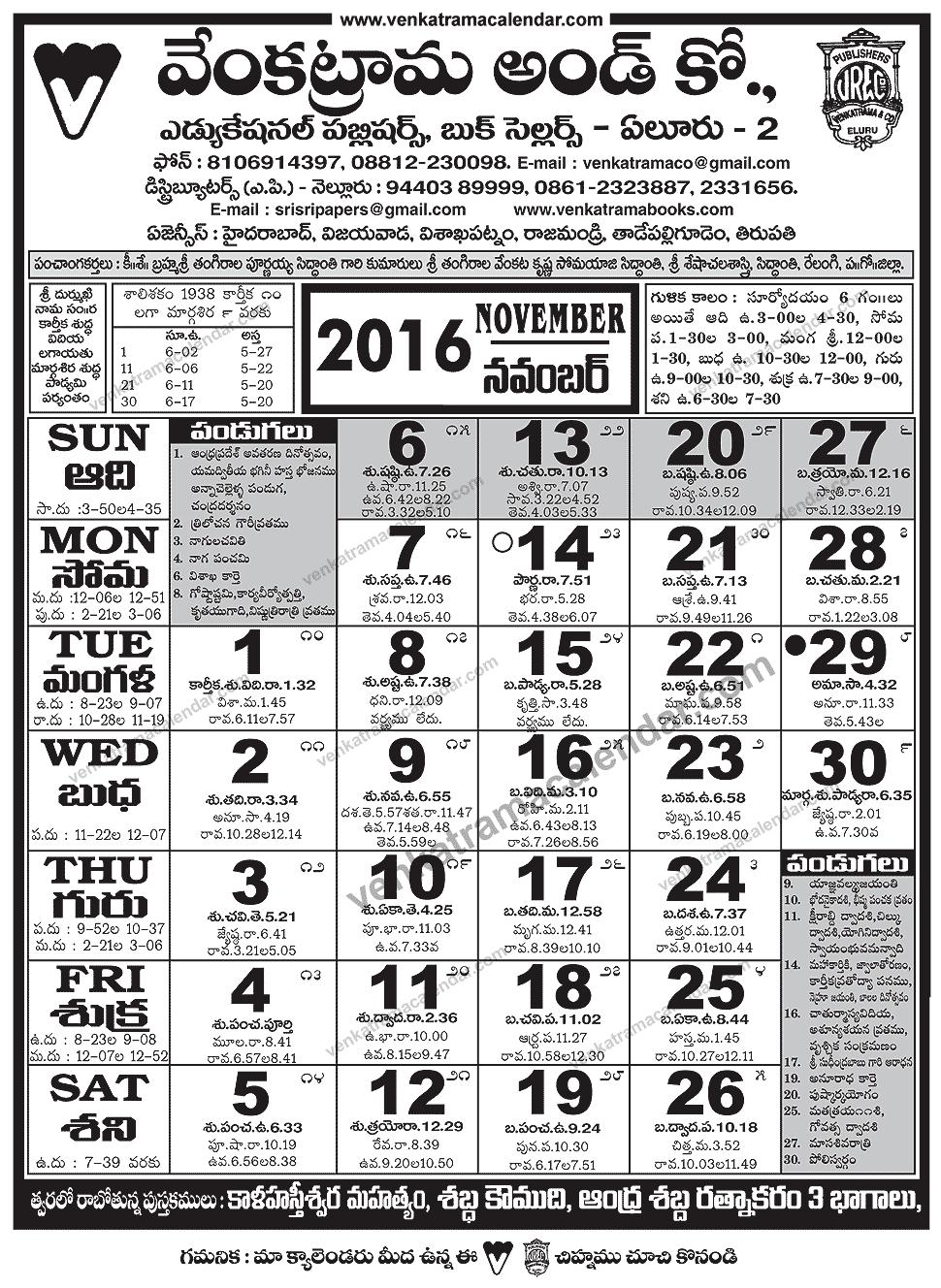 New York Telugu Calendar 2022.Venkatrama Co 2016 November Telugu Calendar Festivals Holidays