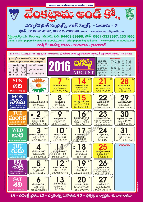 Telugu Calendar 2022 August.August 2016 Venkatrama Co Multi Colour Telugu Calendar 2016 Festivals Holidays