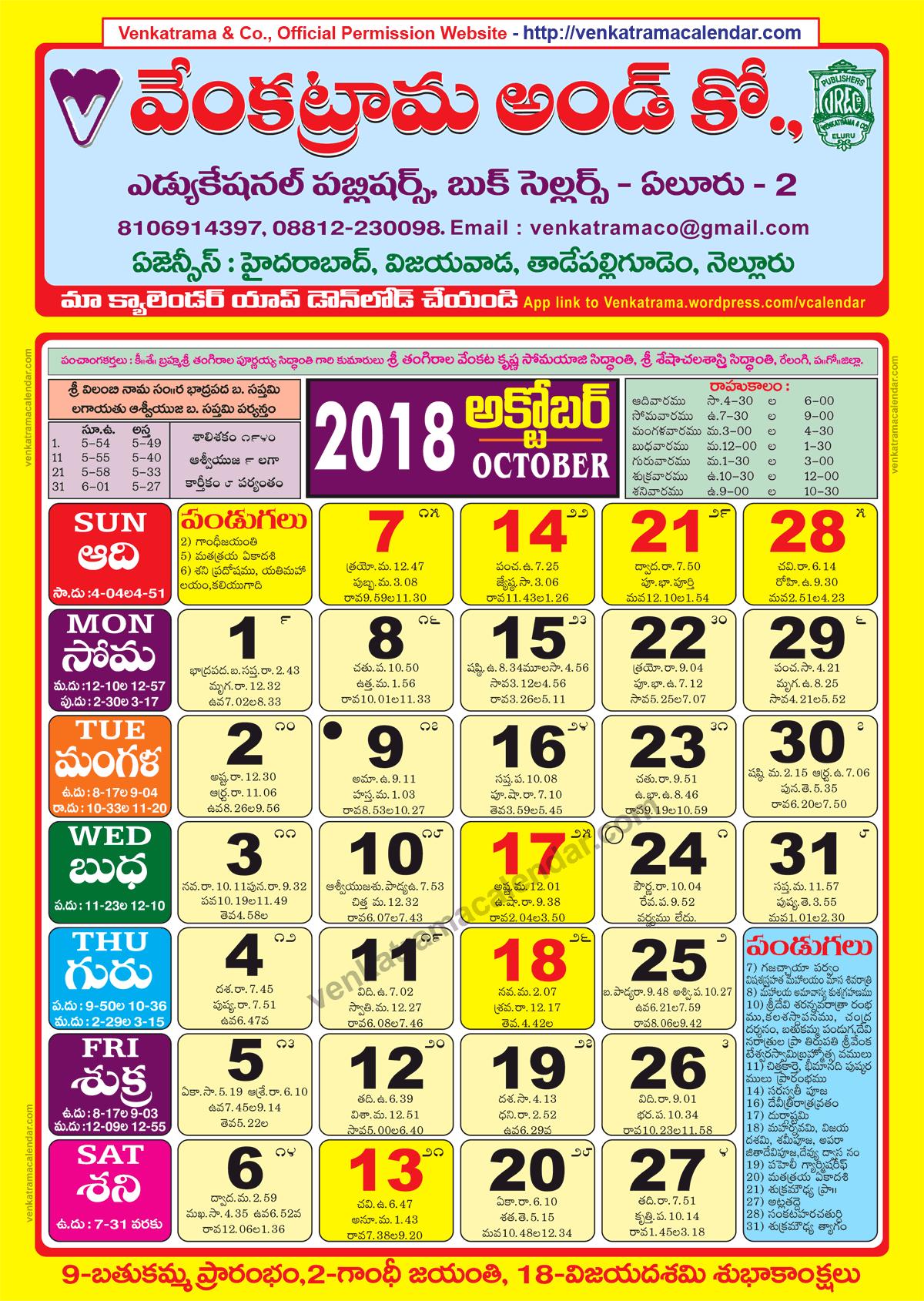 Telugu Calendar 2022 October.October 2018 Venkatrama Co Multi Colour Telugu Calendar 2018 Festivals Holidays