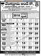 Venkatrama & Co Telugu Calendar 2018