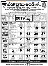 February 2019 Venkatrama And Co Calendar Venkatrama & Co Telugu Calendar 2019, Rasi Phalalu 2019 2020 in Telugu