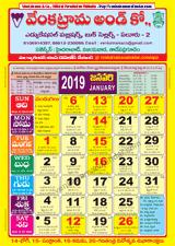 Telugu Calendar 2020 Dallas Venkatrama & Co Telugu Calendar 2019, Rasi Phalalu 2019 2020 in Telugu