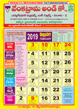 Telugu Calendar Boston 2020 February Venkatrama & Co Telugu Calendar 2019, Rasi Phalalu 2019 2020 in Telugu